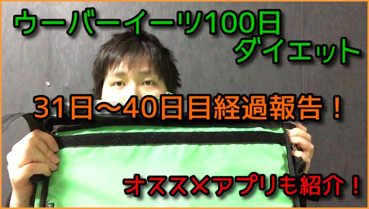 Uber Eats100日ダイエット 31日~40日目「ランタスティック」